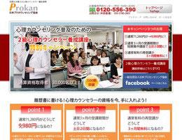 日本プロカウンセリング協会